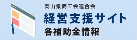 岡山県商工会連合会 経営支援サイト