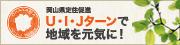 岡山定住促進 U・I・Jターンで地域を元気に!