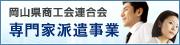 岡山県商工会連合会 専門家派遣事業